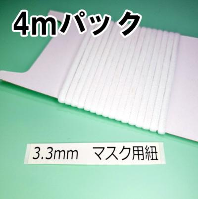 ED0006 マスク用ゴム 3mm幅 4mパック ホワイト(白)