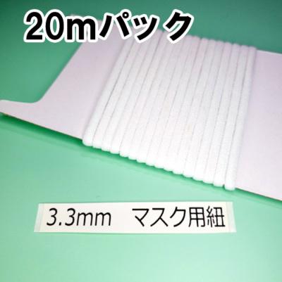 ED0008 マスク用ゴム 3mm幅 20mパック ホワイト(白)