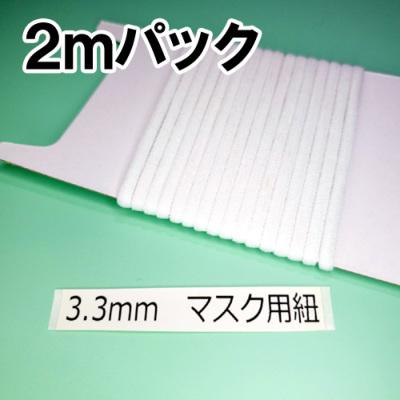 ED0010 マスク用ゴム 3mm幅 2mパック ホワイト(白)