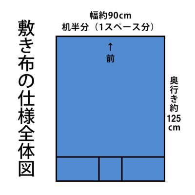 即売会用敷き布「SHIKINUNO-PB」ポリエステルギャバ