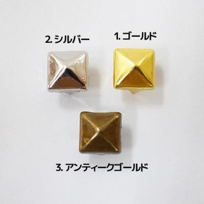 ST0405 スタッズ ピラミッド型 5mm 10個セット 全3色