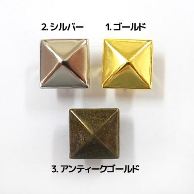 ST0412 スタッズ ピラミッド型 12mm 全3色