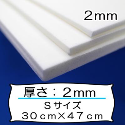 ZB102S 造形ボード Sサイズ 厚さ2mm 白 30cm×47cm