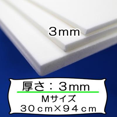 ZB103M 造形ボード Mサイズ 厚さ3mm 白 30cm×94cm