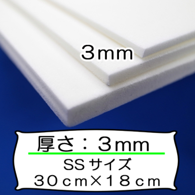 ZB103SS 造形ボード SSサイズ 厚さ3mm 白 30cm×18cm
